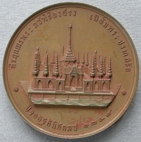 Thailand. Medal commemorating the River Bathing Ceremony of H. R. H. Prince Maha Vajirunhis, 1886 etc