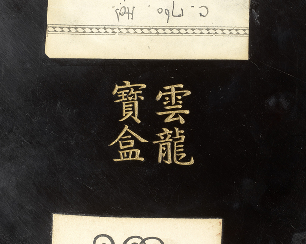 Master: Pair of Imperial boxes and covers