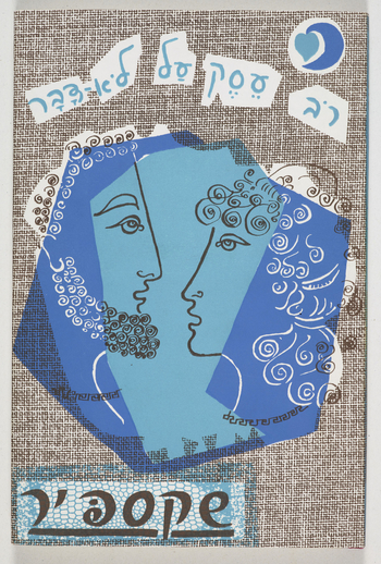 The Royal Library holds copies of Shakespeare's works in numerous languages. This set of three of Shakespeare's Comedies translated into Hebrew (Much Ado About Nothing, The Tempest and A Midsummer Night's Dream), was presented to Her Majesty T